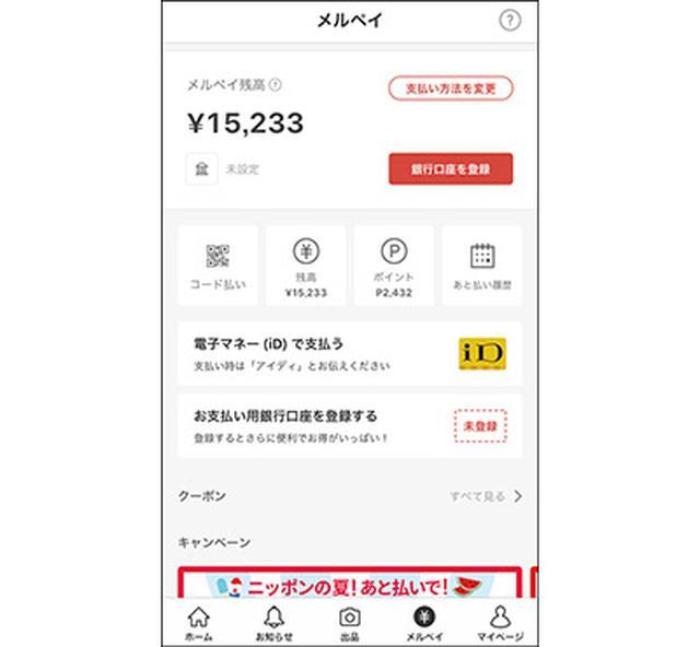 画像: コード決済だけでなく、iDでの支払いも行えるため、利用可能店舗の幅が広い。