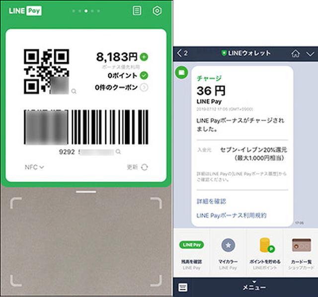 画像: 「LINE」アプリからそのまま利用できるのが強み。本人認証後はさまざまな機能が利用可能になる。