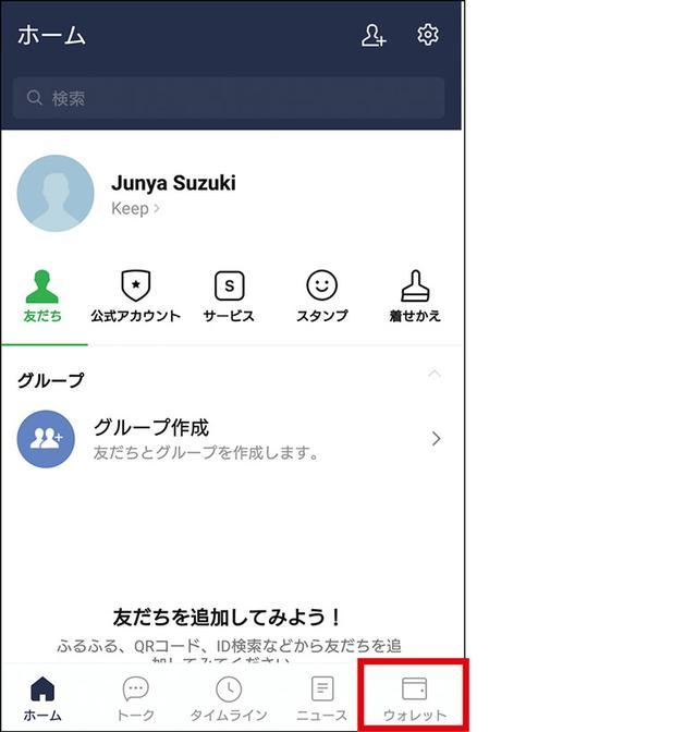画像7: 【PayPay・LINEPay・楽天ペイなど】登録から決済まで「主要5サービス」の利用方法をレポート!