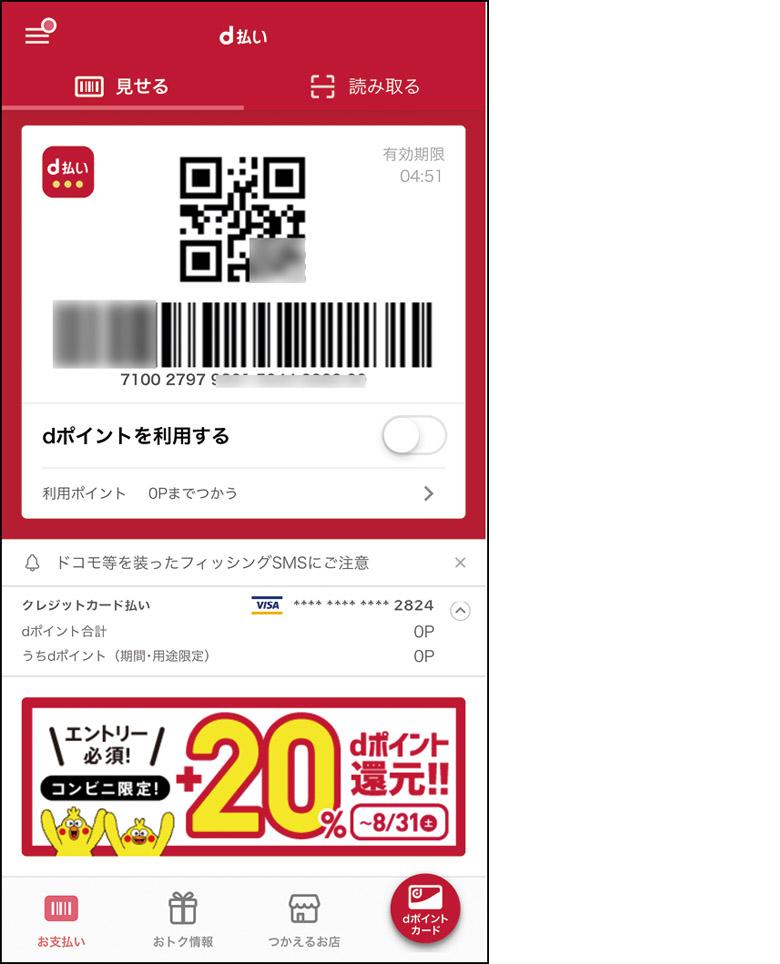 画像20: 【PayPay・LINEPay・楽天ペイなど】登録から決済まで「主要5サービス」の利用方法をレポート!