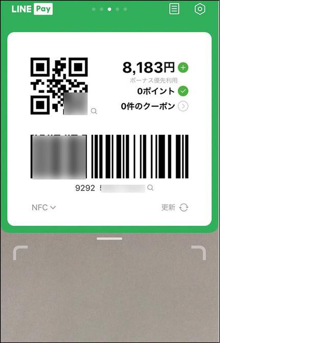 画像11: 【PayPay・LINEPay・楽天ペイなど】登録から決済まで「主要5サービス」の利用方法をレポート!