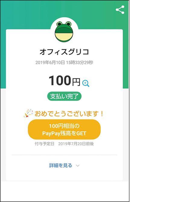 画像5: 【PayPay・LINEPay・楽天ペイなど】登録から決済まで「主要5サービス」の利用方法をレポート!