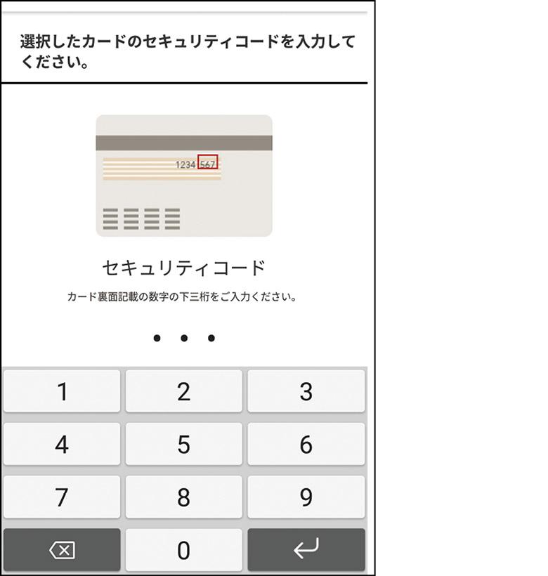 画像15: 【PayPay・LINEPay・楽天ペイなど】登録から決済まで「主要5サービス」の利用方法をレポート!