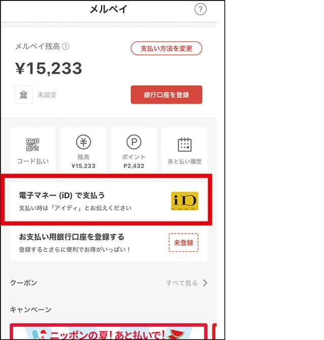 画像23: 【PayPay・LINEPay・楽天ペイなど】登録から決済まで「主要5サービス」の利用方法をレポート!