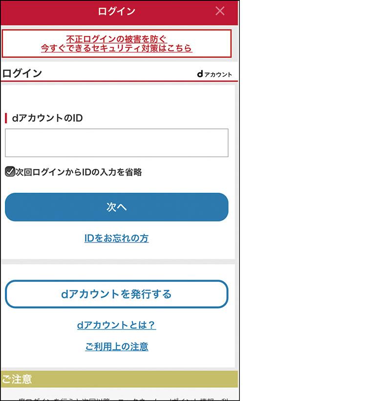 画像18: 【PayPay・LINEPay・楽天ペイなど】登録から決済まで「主要5サービス」の利用方法をレポート!