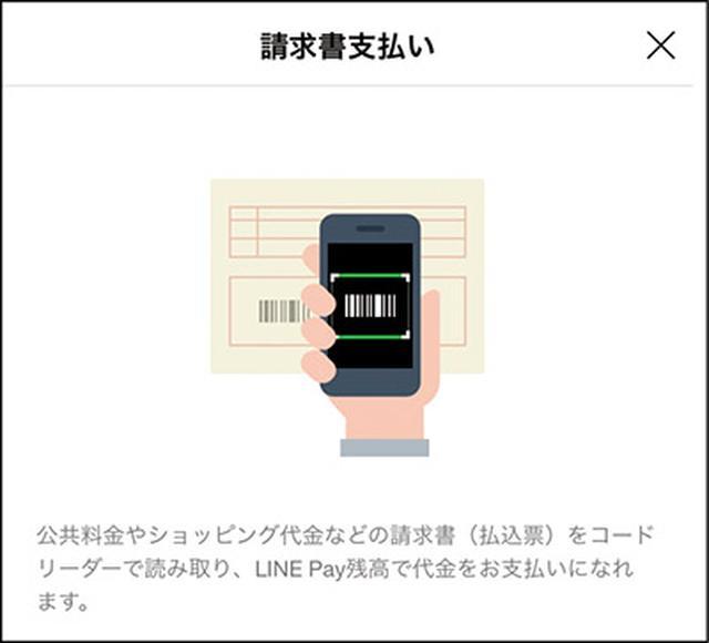 画像: これまでコンビニの店頭で行っていた各種の収納代行サービスも、アプリ上で完結できるので便利。
