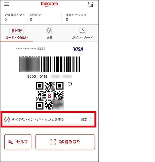 画像16: 【PayPay・LINEPay・楽天ペイなど】登録から決済まで「主要5サービス」の利用方法をレポート!