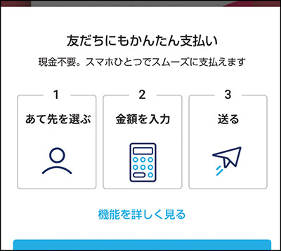 画像: PayPayの場合、IDや携帯電話番号で検索できるほか、相手のQRコードを読み取って送ることも可能。
