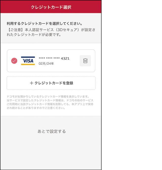画像19: 【PayPay・LINEPay・楽天ペイなど】登録から決済まで「主要5サービス」の利用方法をレポート!