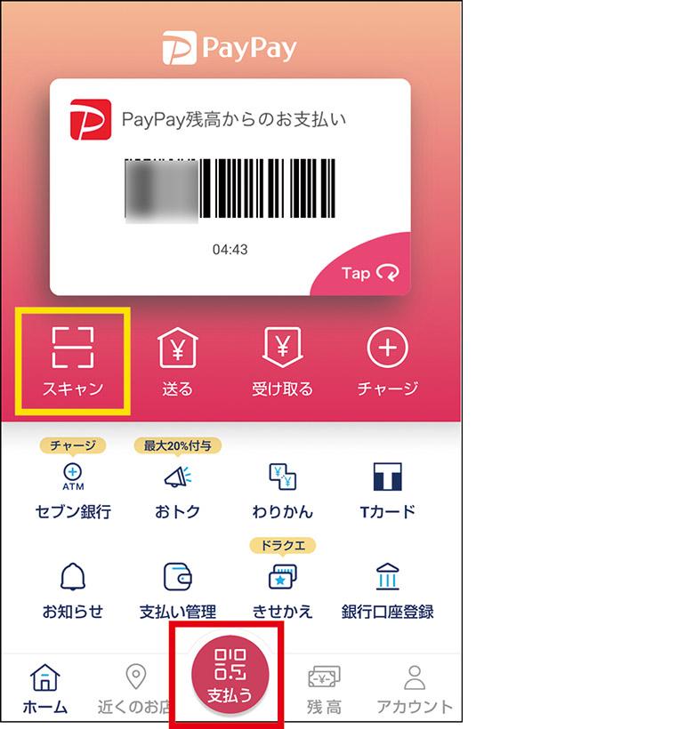 画像4: 【PayPay・LINEPay・楽天ペイなど】登録から決済まで「主要5サービス」の利用方法をレポート!
