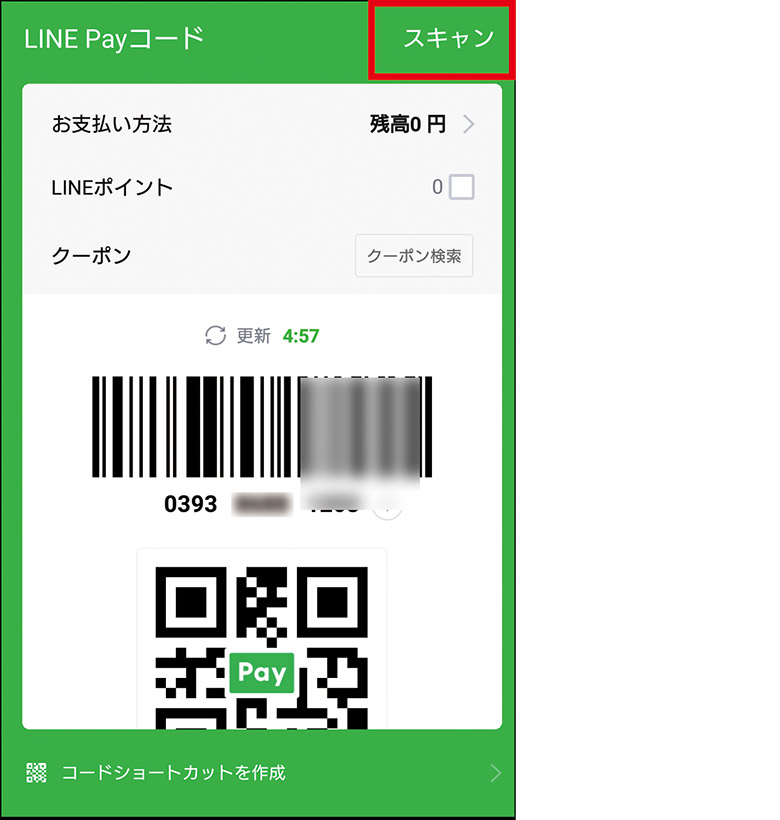 画像10: 【PayPay・LINEPay・楽天ペイなど】登録から決済まで「主要5サービス」の利用方法をレポート!