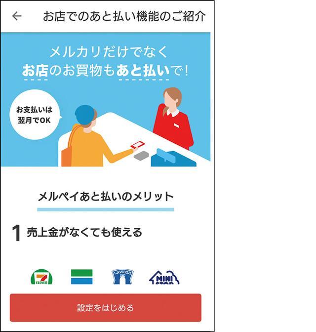 画像24: 【PayPay・LINEPay・楽天ペイなど】登録から決済まで「主要5サービス」の利用方法をレポート!
