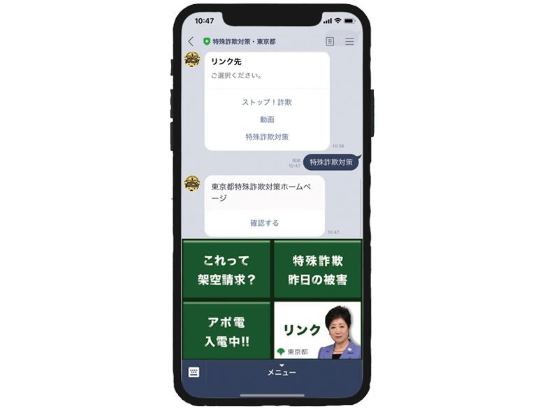 画像: 特殊詐欺対策・東京都アカウント」の友だち追加は、 「LINE」アプリで上のQRコードをスキャン することで行える。画面上の「これって架空請求?」をタップすると、架空請求の疑いのあるはがきなどを人工知能を使って解析、判定してくれる。