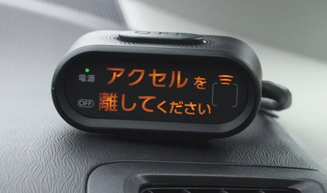 画像: 障害物を検知して衝突の危険を警告。アクセルを強く踏むと加速を抑制する