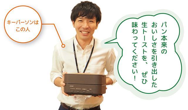 画像: 三菱電機ホーム機器株式会社営業部家電営業課グループリーダー 八百幸史晃 さん