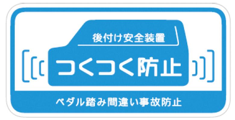 画像: 機能や作動条件はトヨタとほぼ同様。価格は3万円と比較的リーズナブル
