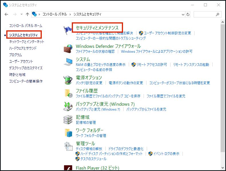 動き が 遅い Windows10