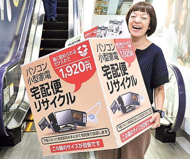 画像: 60〜160サイズまで、どの段ボール箱を使っても1920円(写真は160サイズ)。箱は自分で用意する。「ヨドバシ.com」でも箱を販売中。