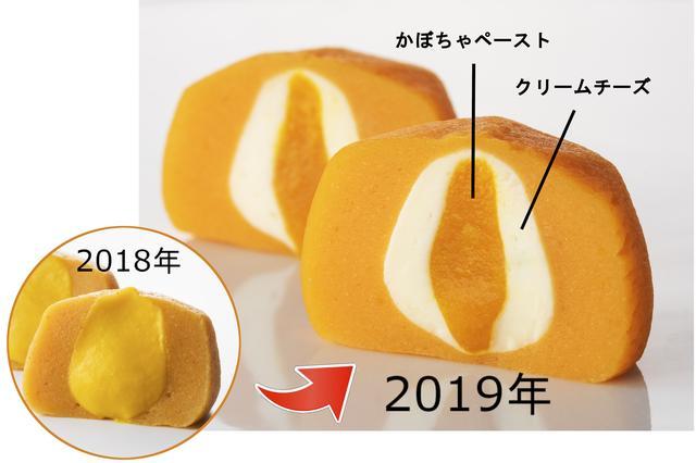 画像: かぼちゃペーストとクリームチーズがたっぷり!