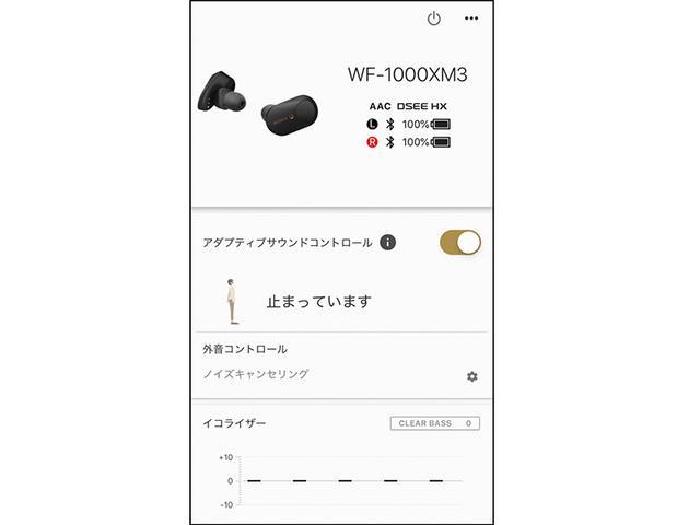 画像: 専用アプリ「Headphones Connect」で、さまざま機能をカスタマイズ可能。ノイズキャンセルや外音取り込みのレベルも調整できる。