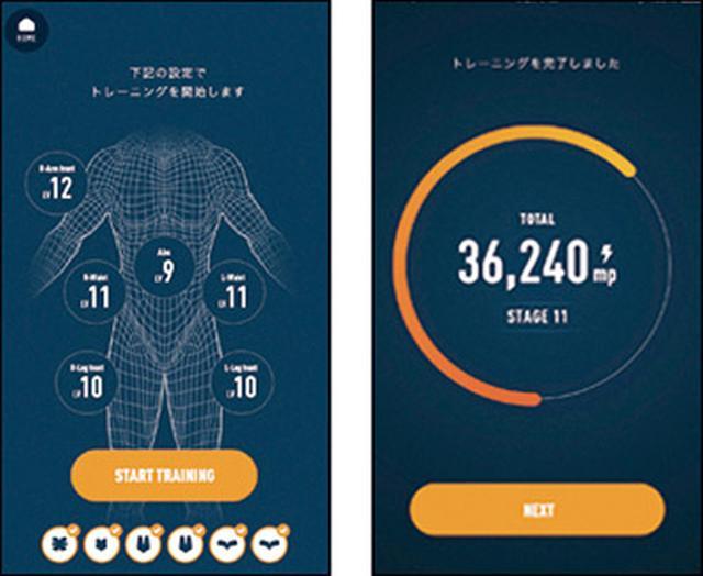画像: スマホのアプリと連係することで、トレーニングを可視化。継続性をサポートする。