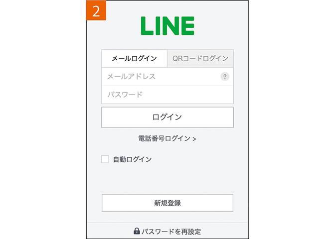 画像2: ●パソコン版アプリをインストールしてログイン