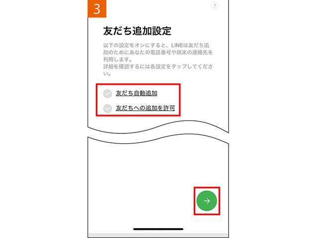 画像3: ●LINEを新規登録するときの大まかな流れ