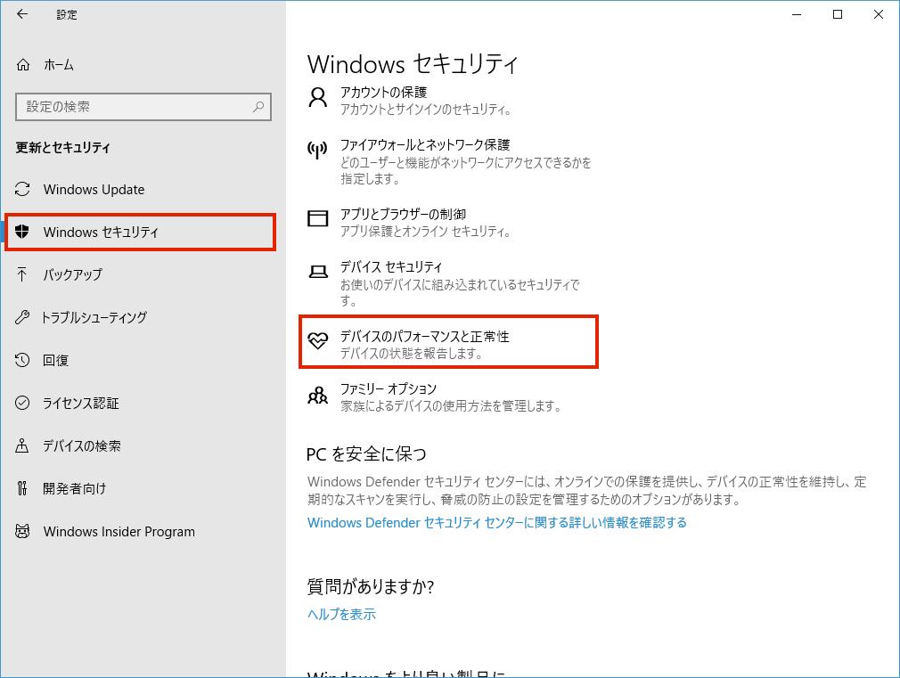 Pc 遅い windows10