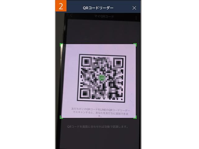 画像2: ●QRコードを使うのが手っ取り早い