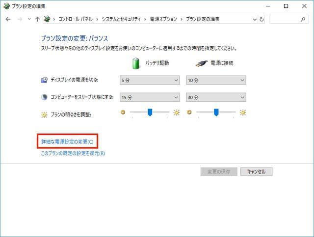 画像4: 改善策 「電源オプション」を変更してPCのパフォーマンスを向上させる