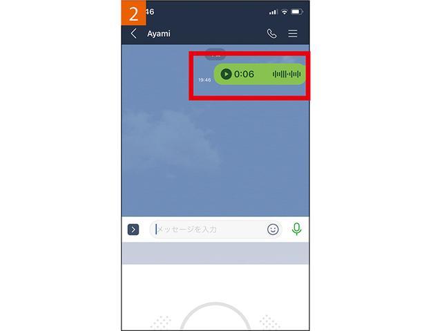 画像2: ●ボイスメッセージで文字入力を省略