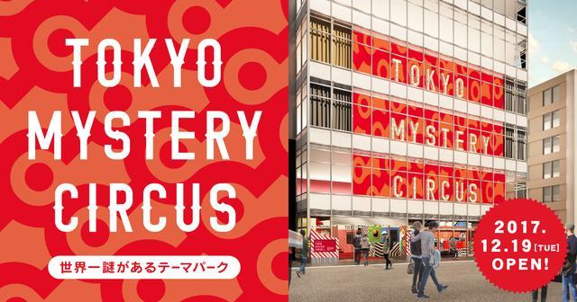 画像: TOKYO MYSTERY CIRCUS | 東京ミステリーサーカス