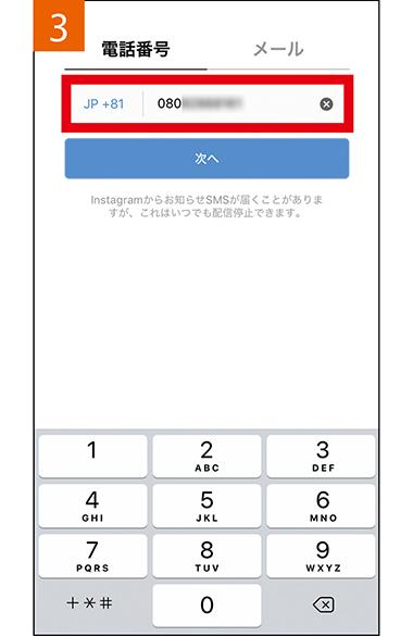 画像4: 【インスタグラムの始め方】アカウント作成方法・登録時に注意したいこと