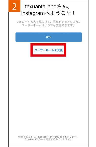画像2: 【インスタグラムの始め方】アカウント作成方法・登録時に注意したいこと