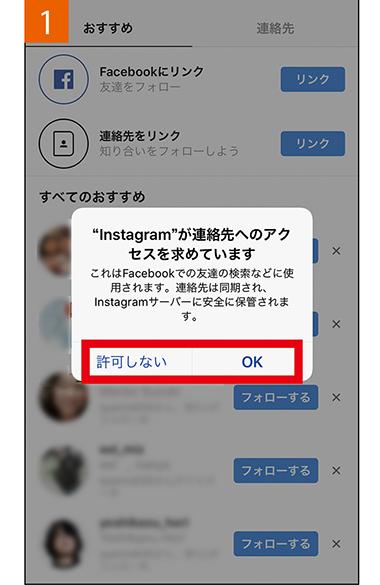 画像6: 【インスタグラムの始め方】アカウント作成方法・登録時に注意したいこと