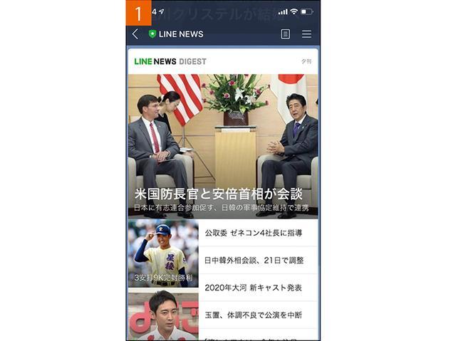画像1: ● ニュースの公式アカウントをブロック
