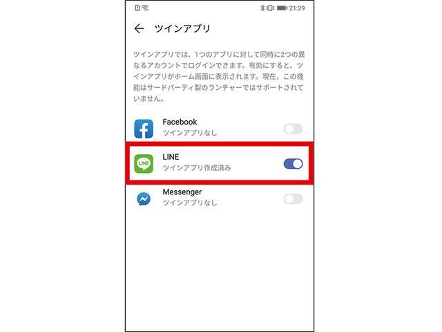画像1: ●「ツインアプリ」が使える機種なら可能