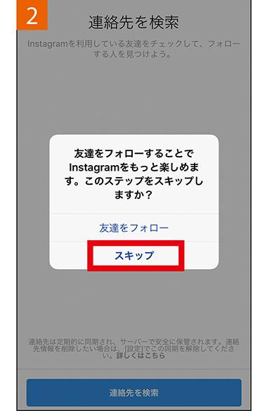 画像5: 【インスタグラムの始め方】アカウント作成方法・登録時に注意したいこと