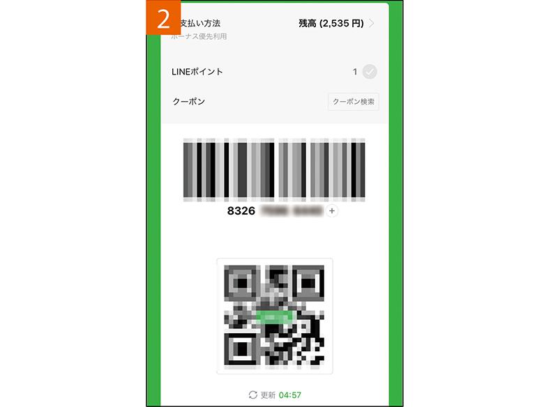 画像2: ● LINE Payをはじめ金融サービスを強化中