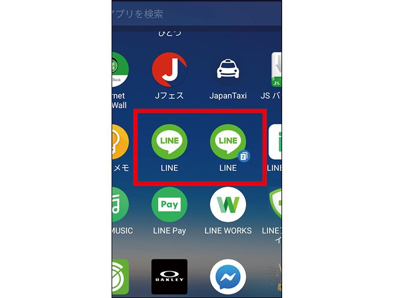画像2: ●「ツインアプリ」が使える機種なら可能