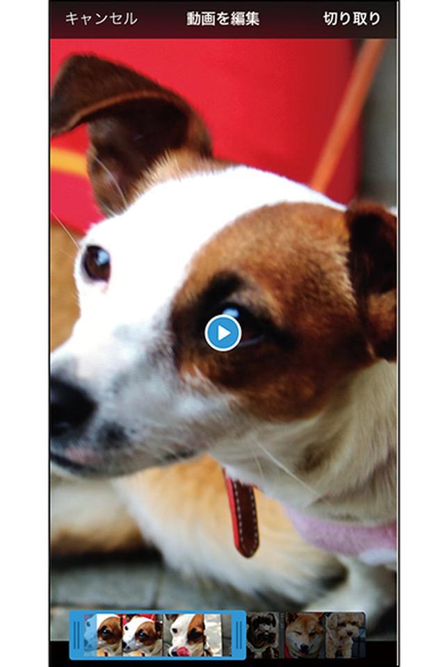 画像: 動画を投稿する場合は、「動画を編集」という画面が表示されて、投稿したい部分だけを切り取れる。
