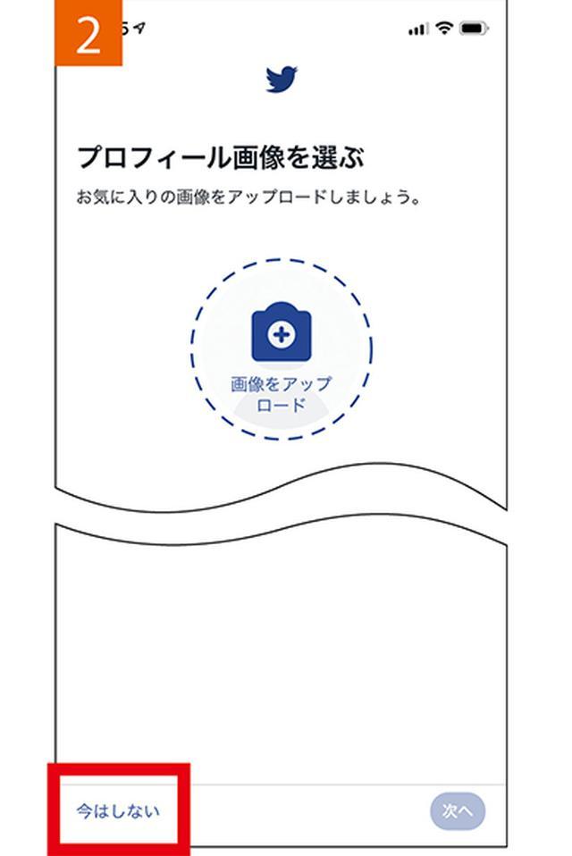 画像6: 【初心者向け】ツイッターアカウント・ユーザー名の登録と変更方法