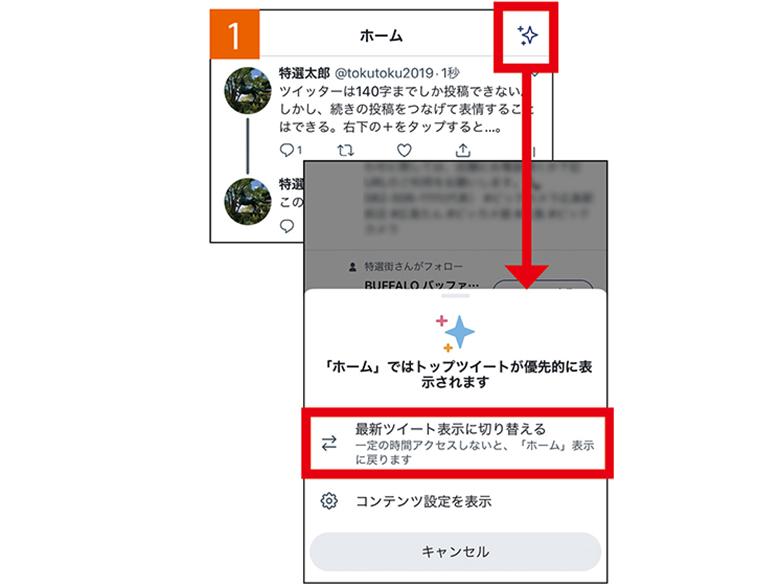 画像1: 【ツイッターのタイムライン】ホーム表示から最新ツイートに変更する方法 整理には「リスト」を使おう!