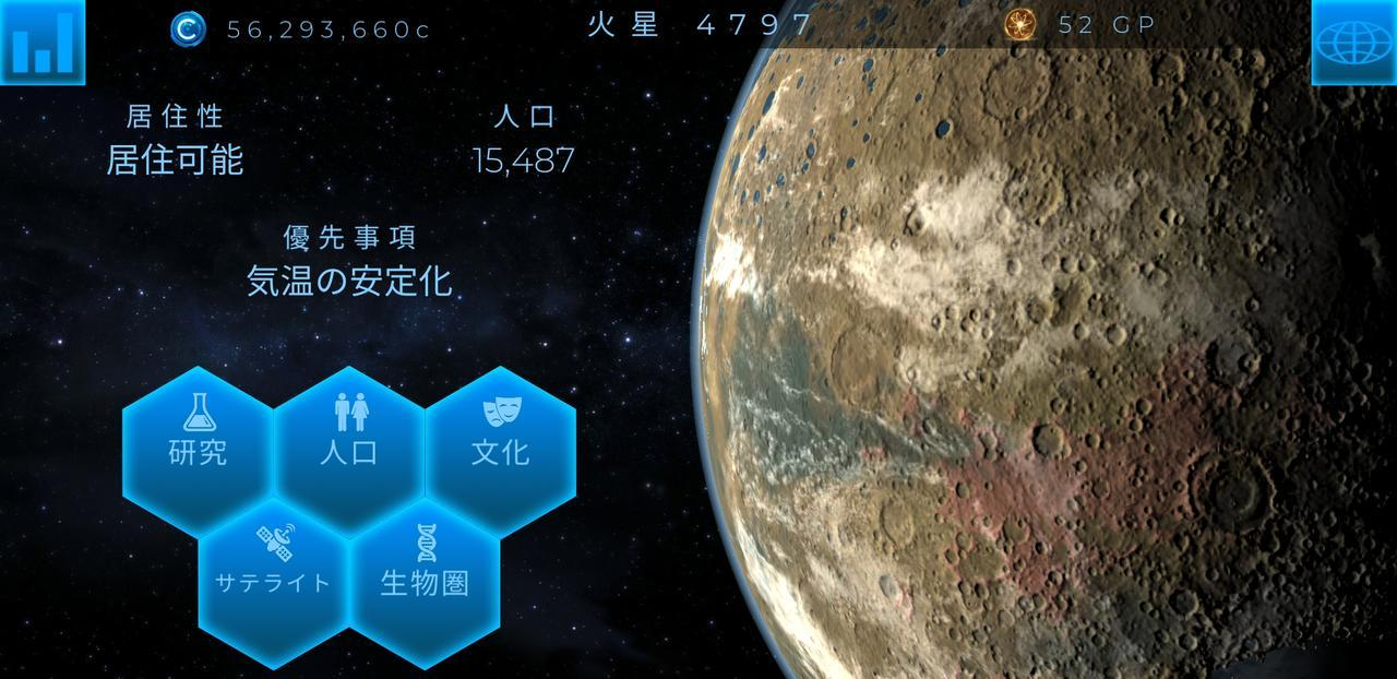 画像2: TerraGenesis