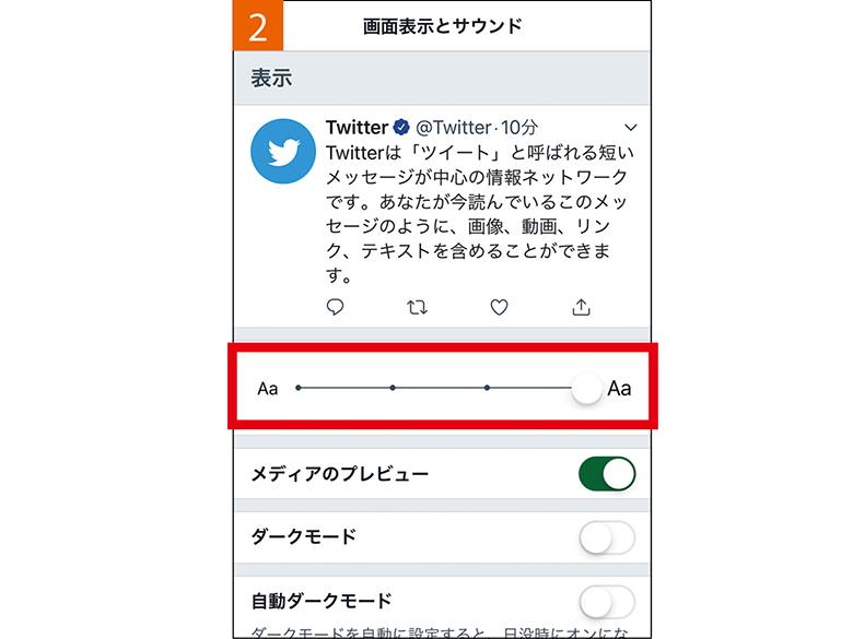 画像2: ● iPhoneは文字サイズを変更できる