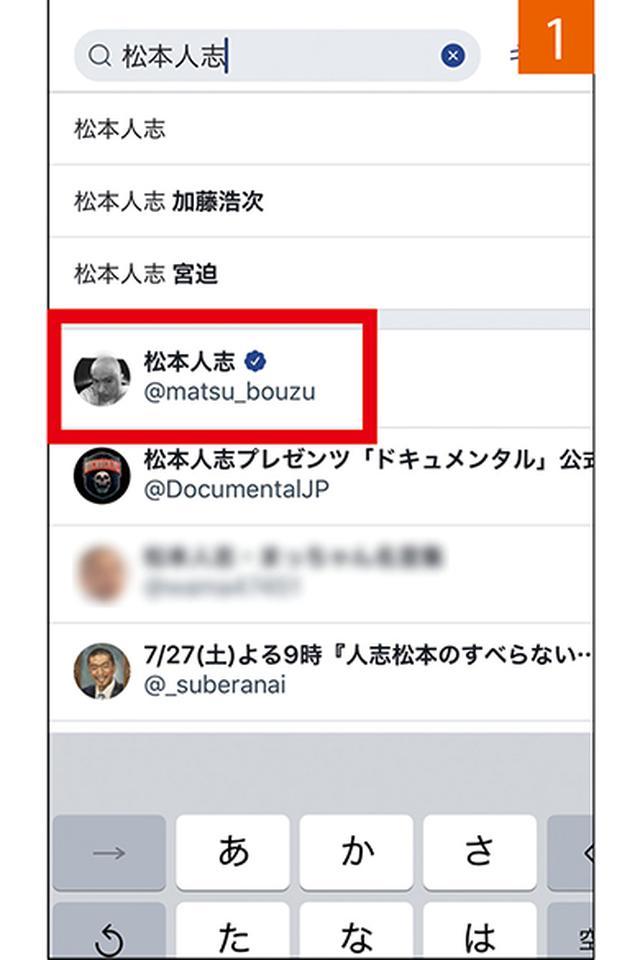 画像12: 【初心者向け】ツイッターアカウント・ユーザー名の登録と変更方法