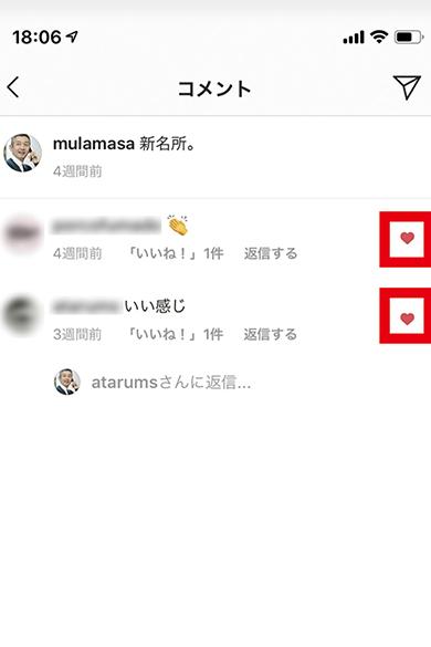 画像2: 【インスタグラム】いいね!やフォロワーを増やす方法 コメント内容・ユーザー同士の交流のコツ