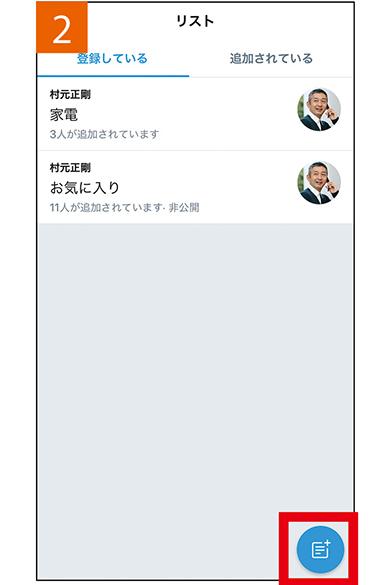 画像4: 【ツイッターのタイムライン】ホーム表示から最新ツイートに変更する方法 整理には「リスト」を使おう!