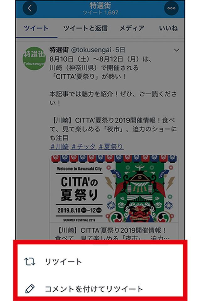 画像2: 【ツイッター】リプライ・リツイートとは?削除・取消は可能?