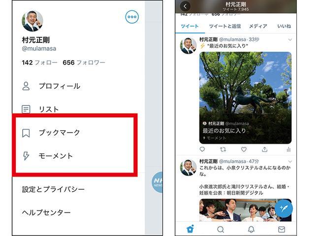 画像2: 【ツイッター】モーメントとはツイートを「まとめる」機能!ブックマークの違いは?